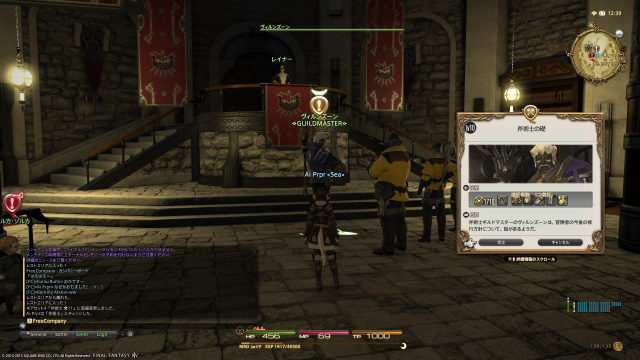 s_ffxiv_20150804_123906.png