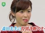 杉崎美香 セクシー 舌の体操 顔アップ 女子アナウンサー 舌出し 地上波キャプチャー 高画質エロかわいい画像9540