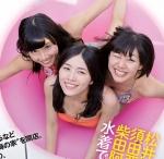 SKE48 松井珠理奈 須田亜香里 柴田阿弥 セクシー おっぱいの谷間 上目遣い カメラ目線 水着 高画質エロかわいい画像9703
