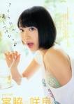 HKT48 宮脇咲良 セクシー 口開け 舌 顔アップ カメラ目線 誘惑 高画質エロかわいい画像9744