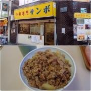 秋葉原 牛丼専門サンボ 牛丼並(2015/9/2)