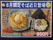 高円寺 肉玉そばおとど高円寺店 冷やしそば メニュー写真(2015/8/19)