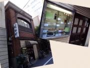 日本橋小網町 桃乳舎 店構え(2015/11/27)