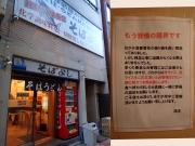 日本橋室町 そばよし 残念なお知らせ(2015/11/27)