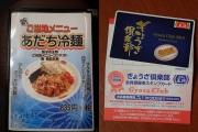中野 餃子の王将 中野店 あだち冷麺メニューとぎょうざ倶楽部カード