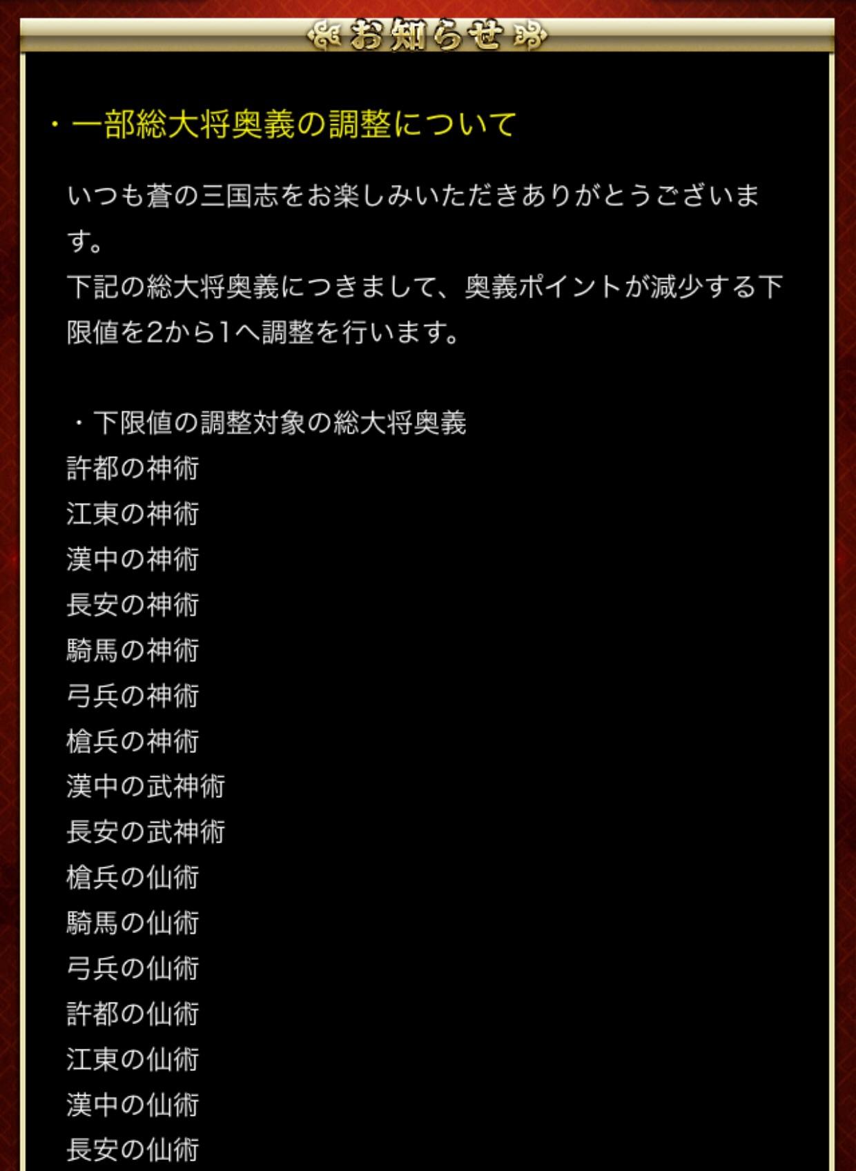 総大将奥義修正-2015-10-20-1