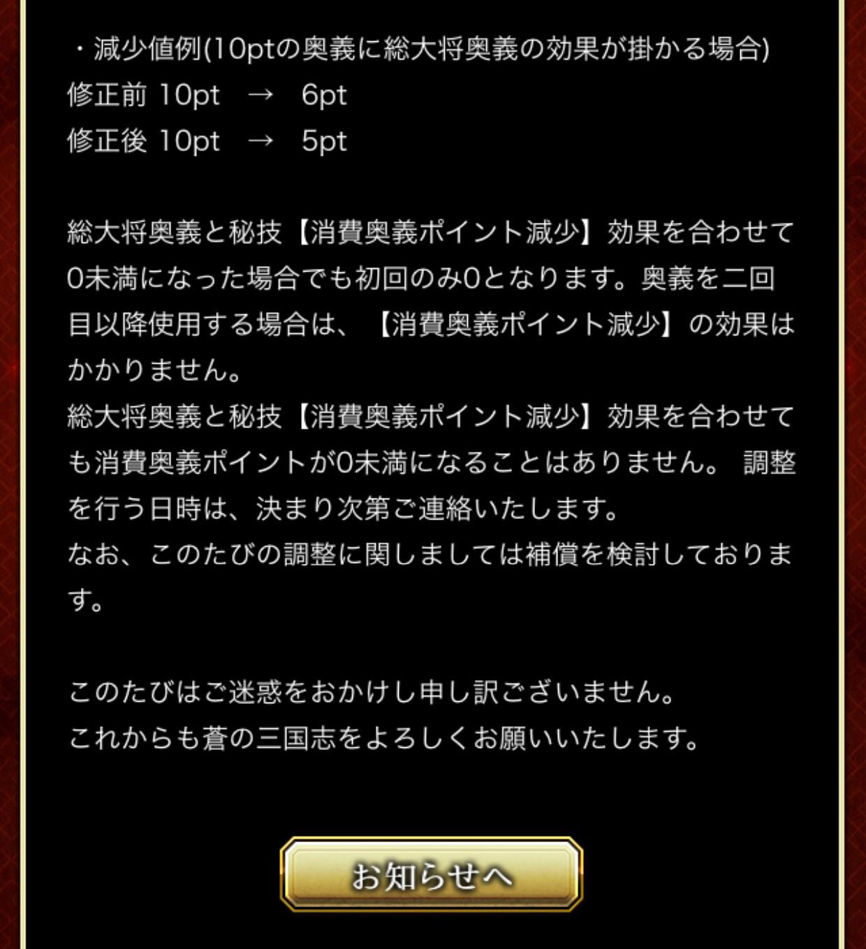 総大将奥義修正-2015-10-20-3