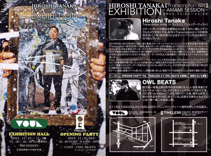 hiroshi3.jpg