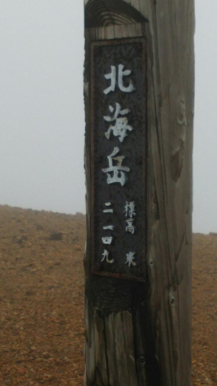 2015920 層雲峡_1107