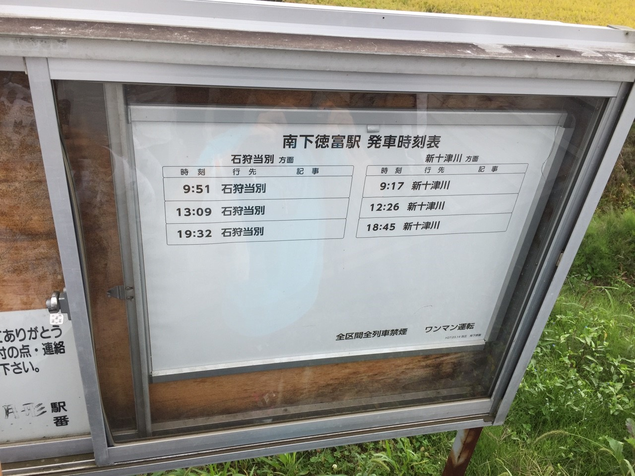20150927秘境駅巡り_南下時刻表
