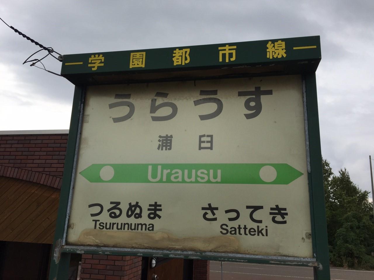 20150927秘境駅巡り_4716