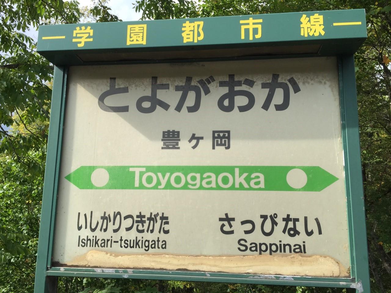 20150927秘境駅巡り_7760