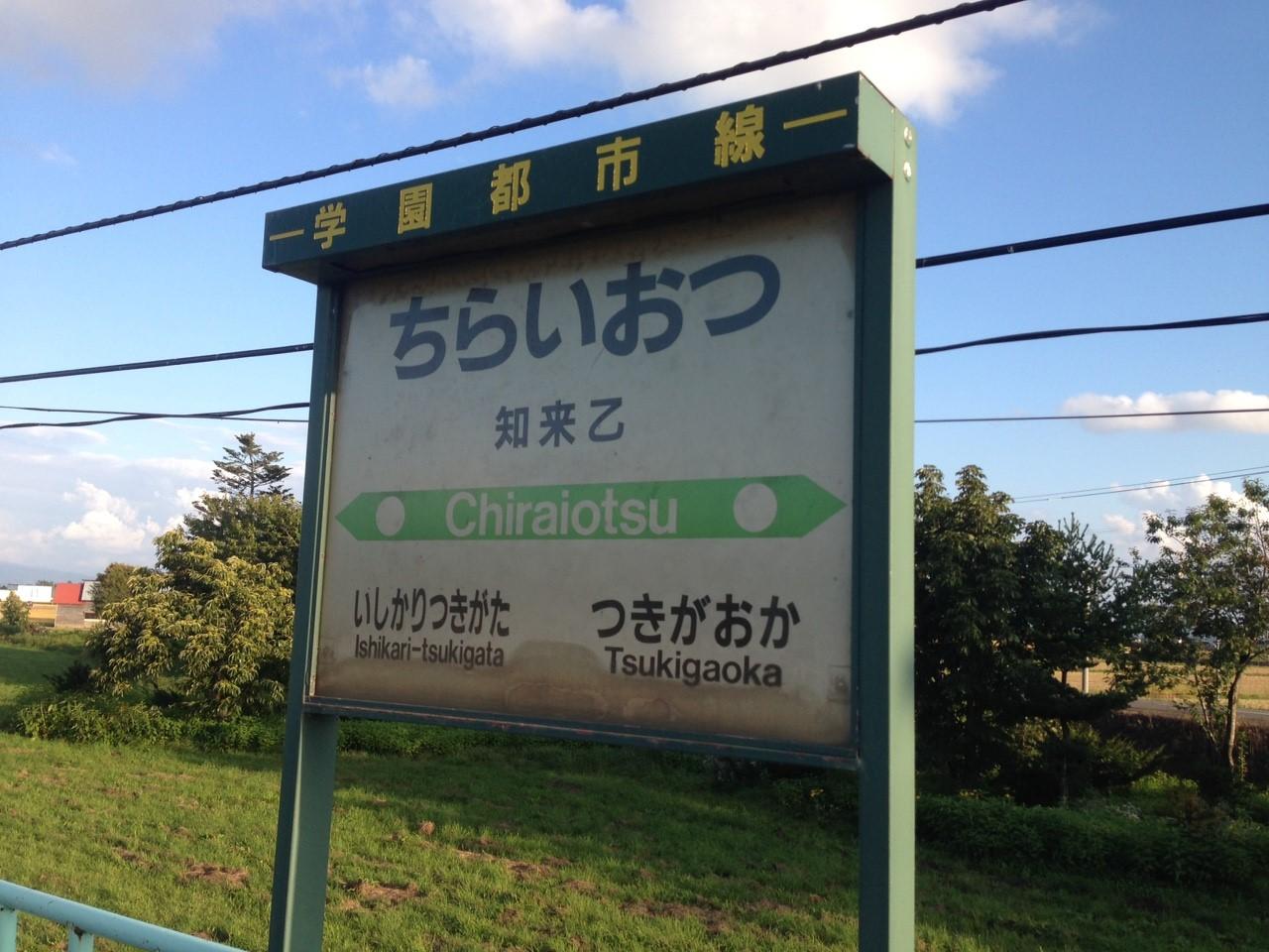 20150927秘境駅巡り_6660