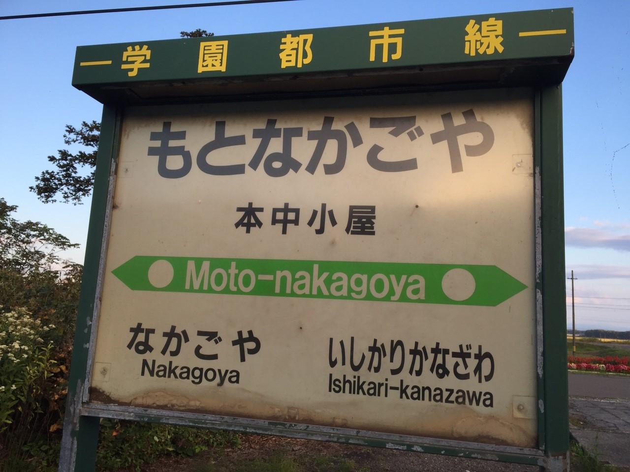 20150927秘境駅巡り_6048