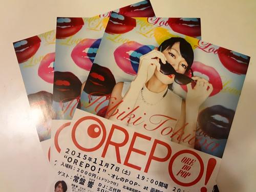 OREPO!Flyer.jpg