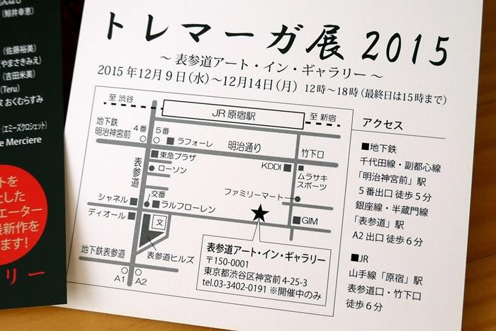 2015トレマーガ展3a