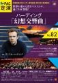 20151031 兵庫芸文オケ第82回定期「ハーディングの幻想交響曲」