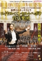 20151108 ロイヤル・コンセルトヘボウ管弦楽団兵庫公演