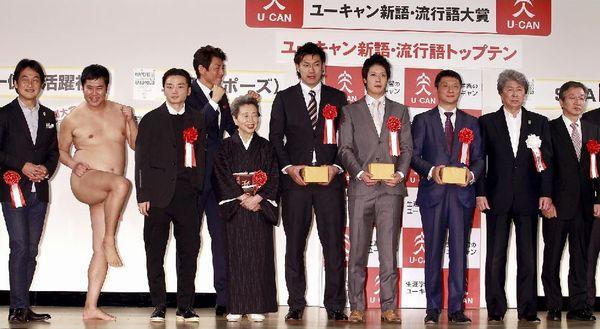 20151204新語流行語大賞