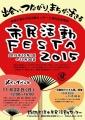 festa2015chirashi.jpg