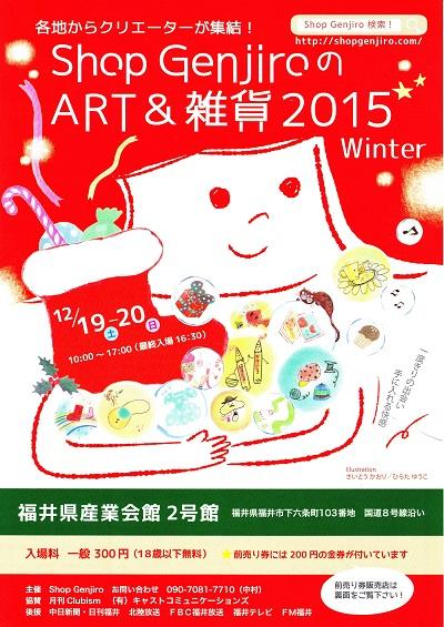 Art&雑貨2015winter フライヤー小