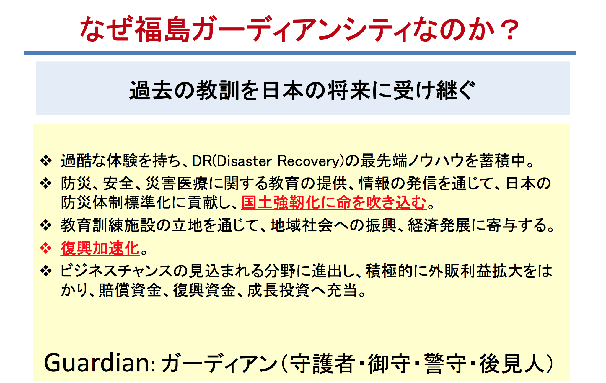 福島ガーディアン・シティ計画2