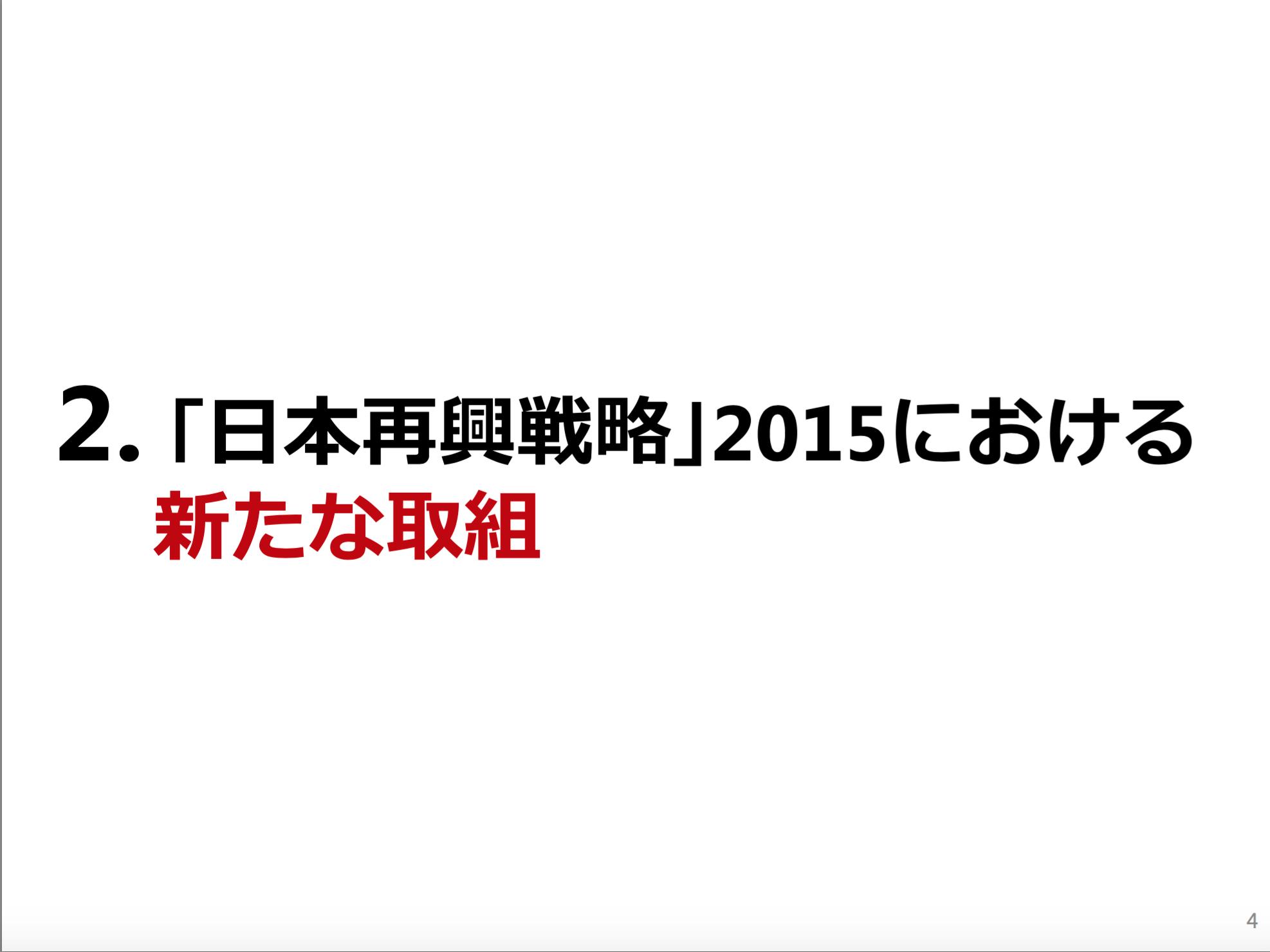 日本再興戦略2015ー4