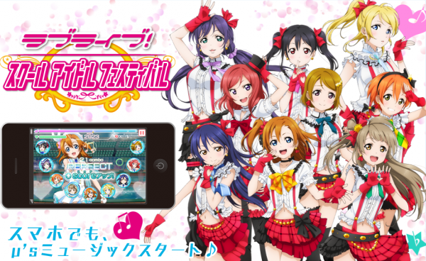 130423_lovelive-thum-big-600x368.png