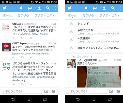 twitter_app.png