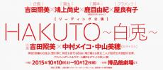 hakuto_top_banner1.png