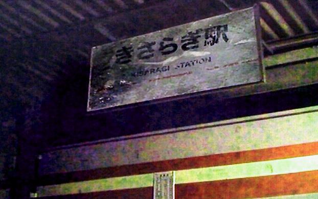 きさらぎ 駅 ゲーム