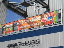 $看板情報ブログ 〜ウリブロ〜-入口バナー