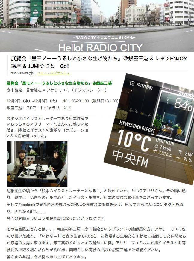 中央FM2015