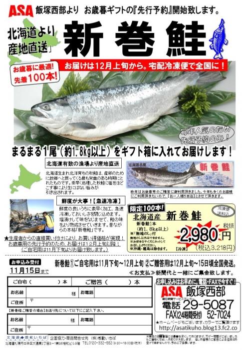 【新巻鮭】【いくら&数の子】