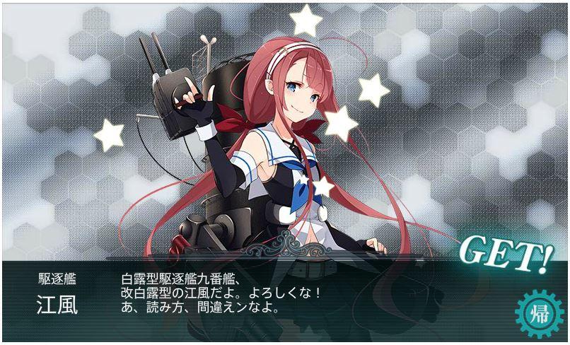 E-1Hマス江風0