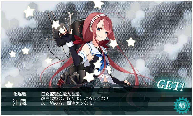 E-2Fマス江風