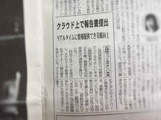 賃貸住宅新聞記事2015IMG_0041