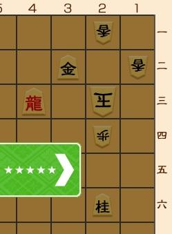 フルーツメール、詰将棋の投了図、10月4日