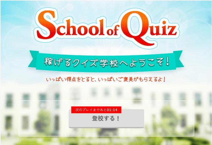 スクールオブクイズの画面