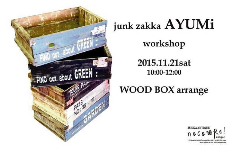 木箱のわーく