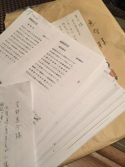 洋子叔母の手紙