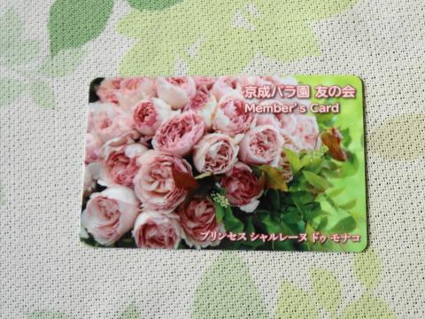 20151020京成バラ園友の会カード