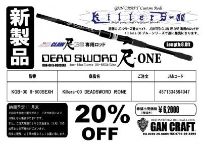 DEAD-SWORD尺-ONE-注文用紙