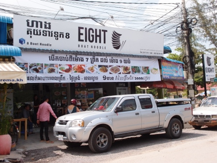 Eight Boat Noodle