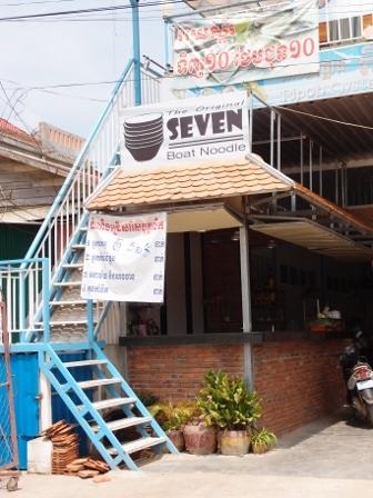 Seven Boat Noodle
