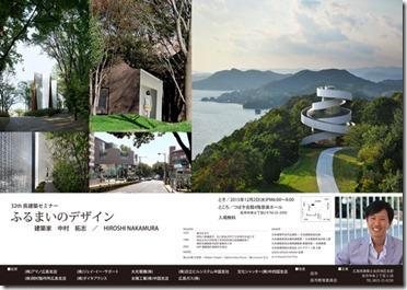 第28回呉建築セミナーポスター