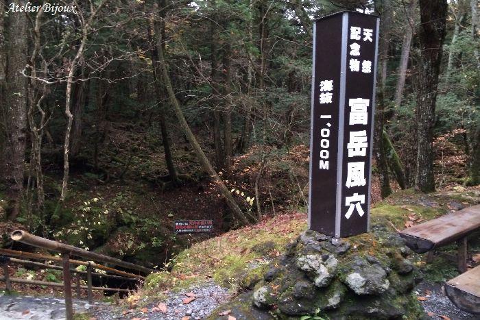 142-冨岳風穴