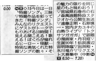tokusatsu150927.jpg