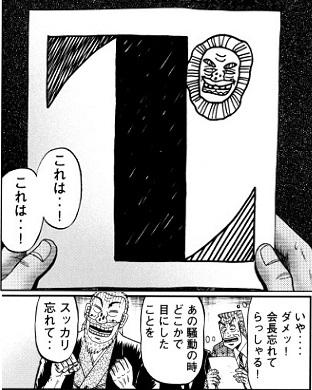 tonegawa151204-3.jpg