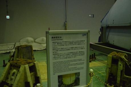 7発射固定台